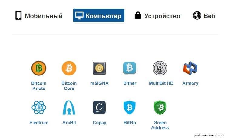 программы для биткоин кошелека
