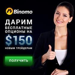 binomo bonus 20 de opțiuni