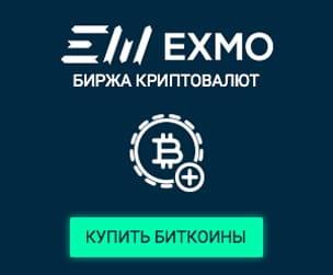 купить и хранить криптовалюту биткоин на бирже