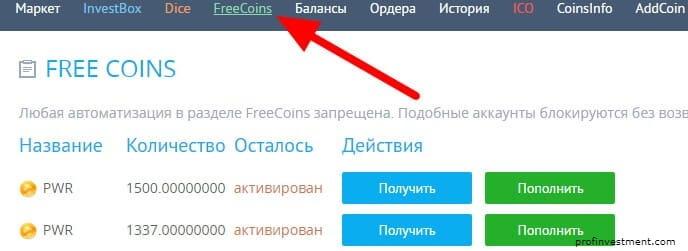 кран freecoins
