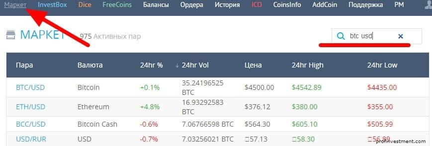 купить криптовалюту на yobit.net
