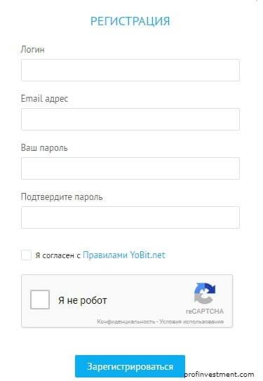 yobit регистрация