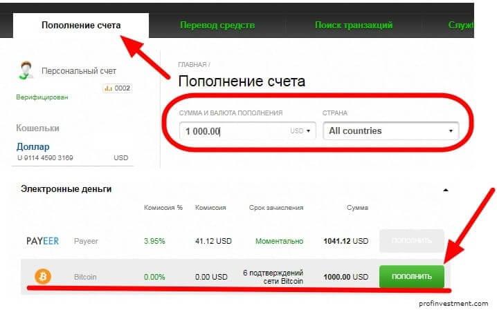 Изображение - Как обменять или купить bitcoin за рубли инструкция bitcoin-sell-2