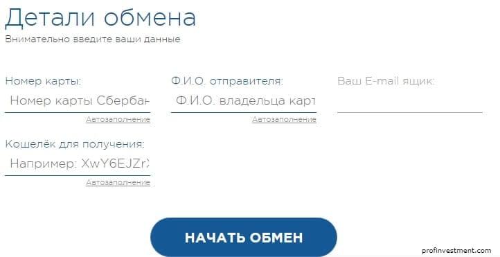 покупка даш за рубли