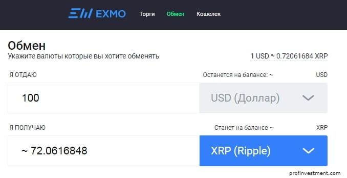 купить ripple XRP