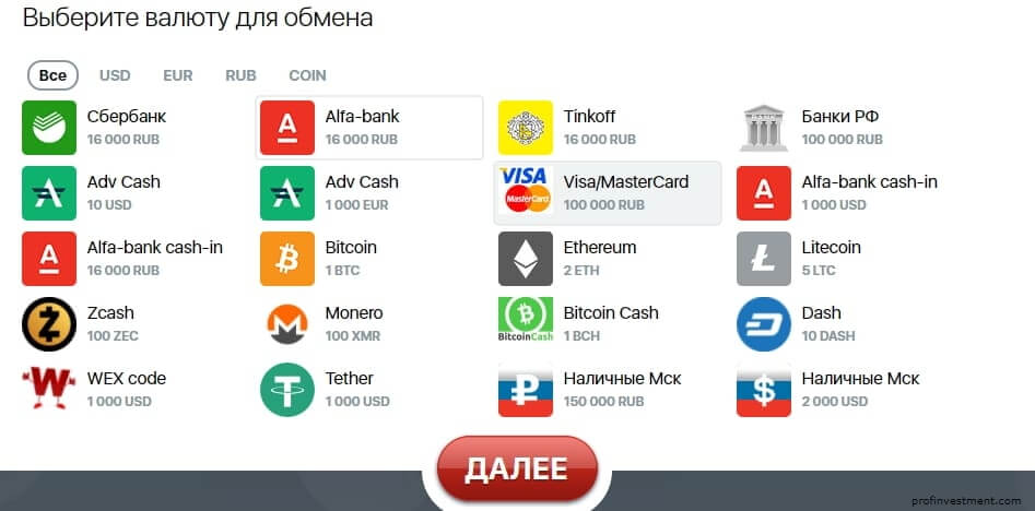 обмен рублей сбербанка на xem