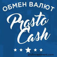 обменник биткоин Prostocash