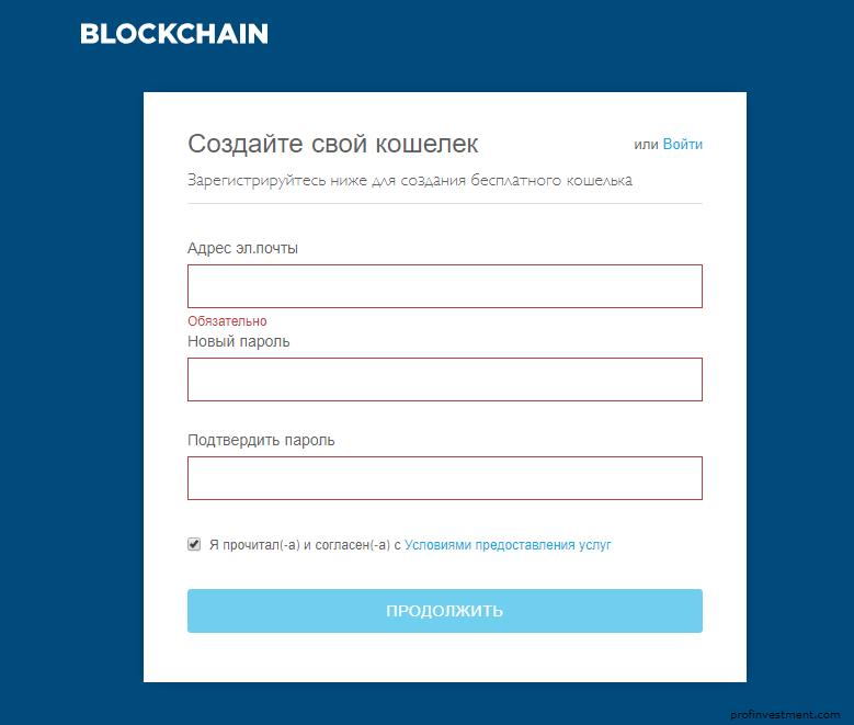 вход на сайт биткоин блокчейн