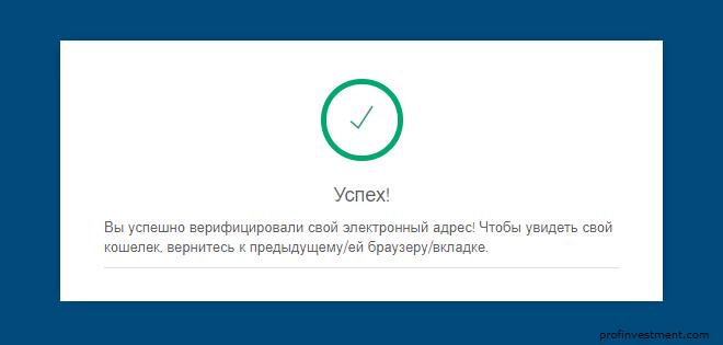 верификация почты на сайте блокчейн инфо