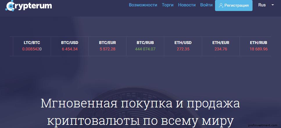 Изображение - Поло — пожалуй самая популярная криптобиржа в снг. подробный обзор kriptobirzha