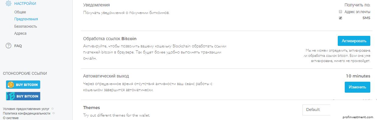 blockchain официальный сайт на русском