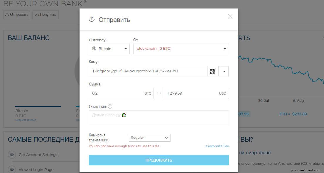отправка биткоинов с кошелька blockchain.info
