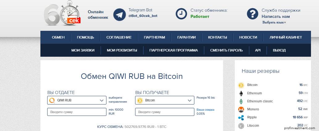 онлайн обменник-bitcoin 60cek