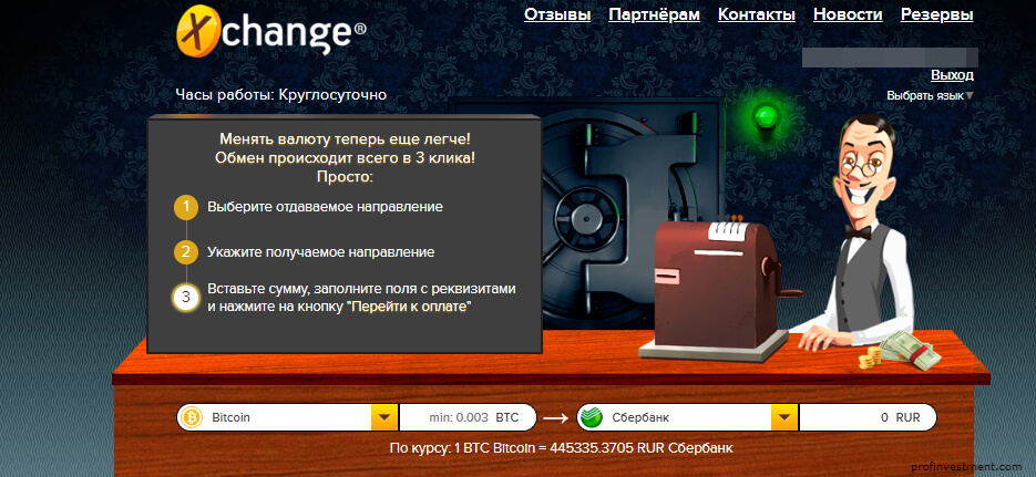 обменники биткоинов на рубли Xchange