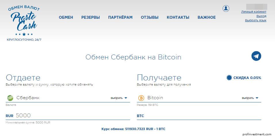 биткоин обменник Prostocash