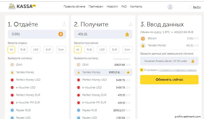 обмен криптовалюты на сайте kassa.cc
