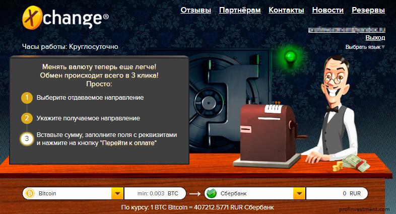 онлайн обменник криптовалюты xchanger