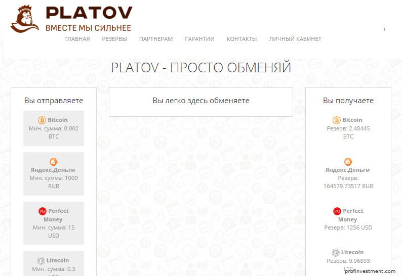 криптовалютный обменник platov