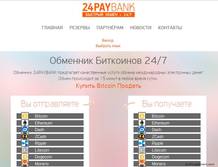 24paybank обменник крипты