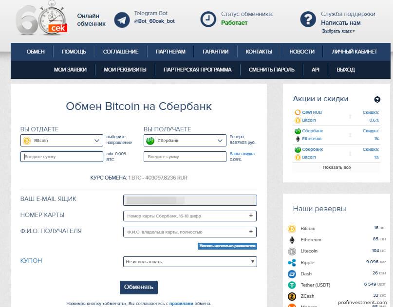 онлайн обменник криптовалюты 60cek