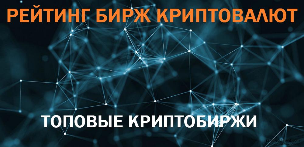 Изображение - Поло — пожалуй самая популярная криптобиржа в снг. подробный обзор rating-exchanger-crypto-currency