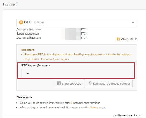 Изображение - Bitcoin адрес что это такое и как его узнать address-bitcoin-binance