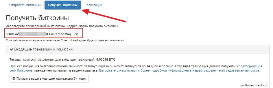 Изображение - Bitcoin адрес что это такое и как его узнать address-bitcoin