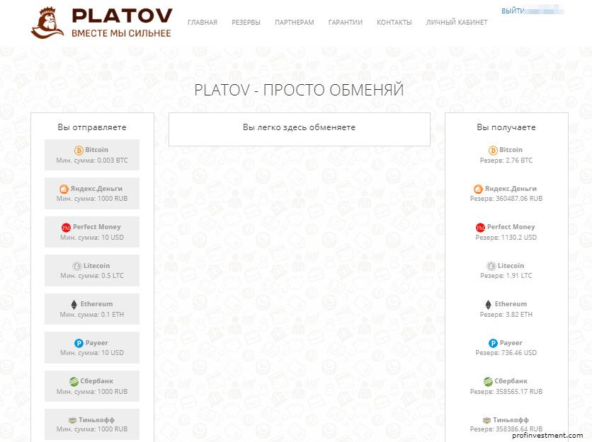 биткоин-обменник Platov