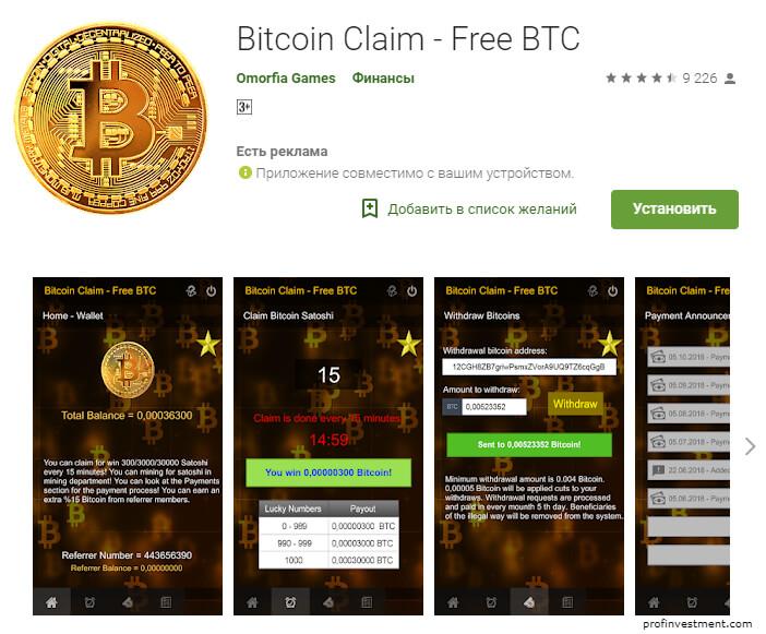 приложение для андроид Bitcoin Claim