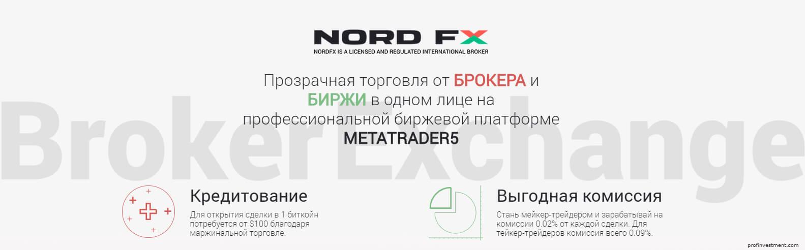 брокер NordFX