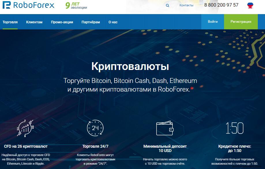 торговля cryptocurrency у брокера Roboforex