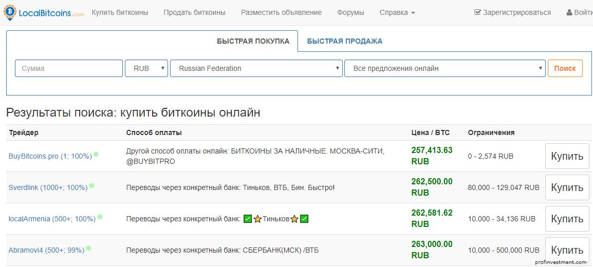 localbitcoins