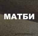 Bitcoin-обменник Матби