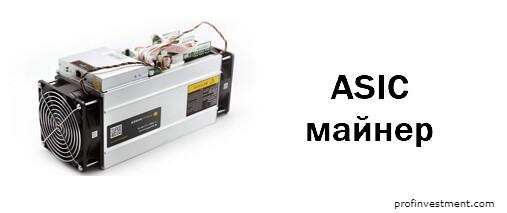 добыча криптовалют на асиках (ASIC)