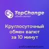 Лучший Биткоин обмен в Top Change