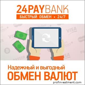 Bitcoin обменник 24paybank.org