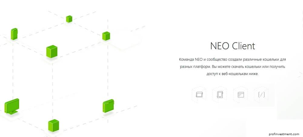 кошельки для хранения Neo