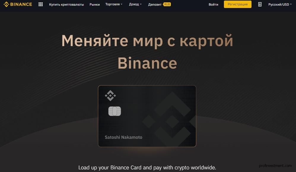 Binance Pay обзор