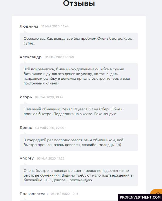 отзывы на сайте обменника