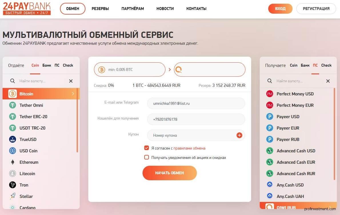 обменник криптовлаюты Bitcoin 24paybank.org