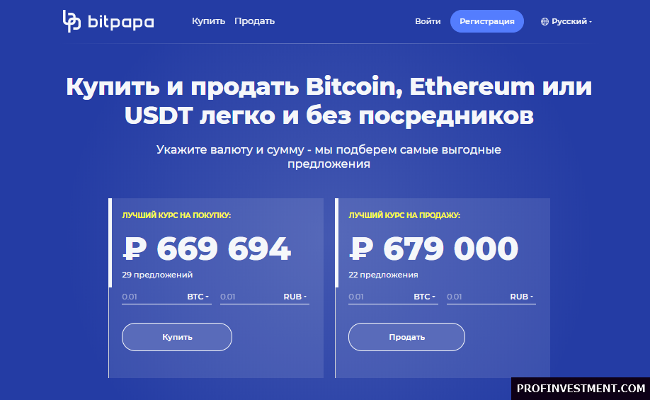 P2P-обменник биткоина Bitpapa