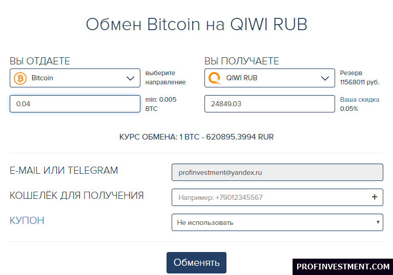 обмен bitcoin на QIWi