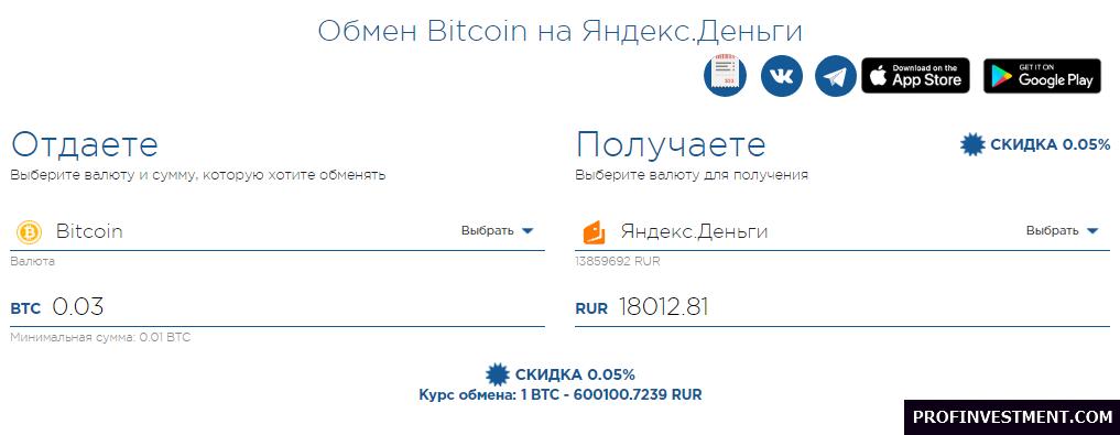 обменник биткоин на яндекс деньги
