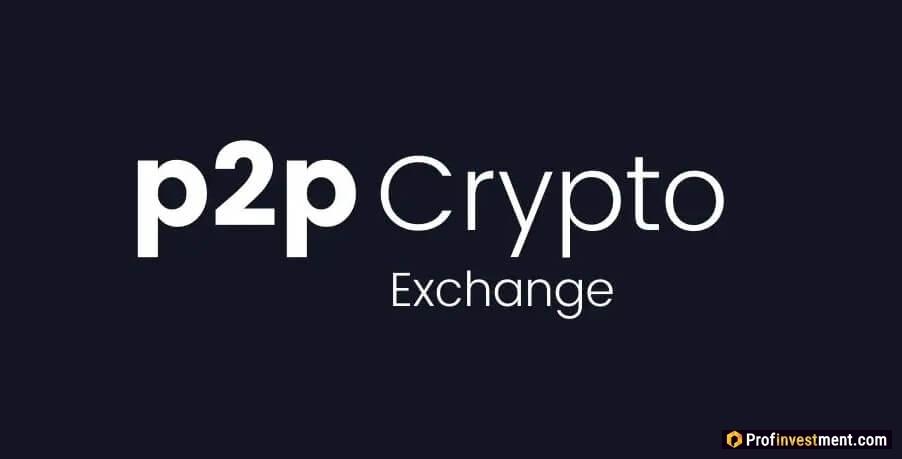 криптовалютные p2p-биржи