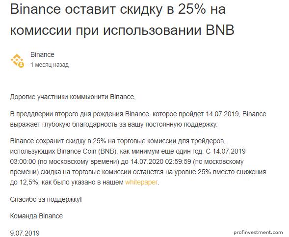 число пользователей бинанс