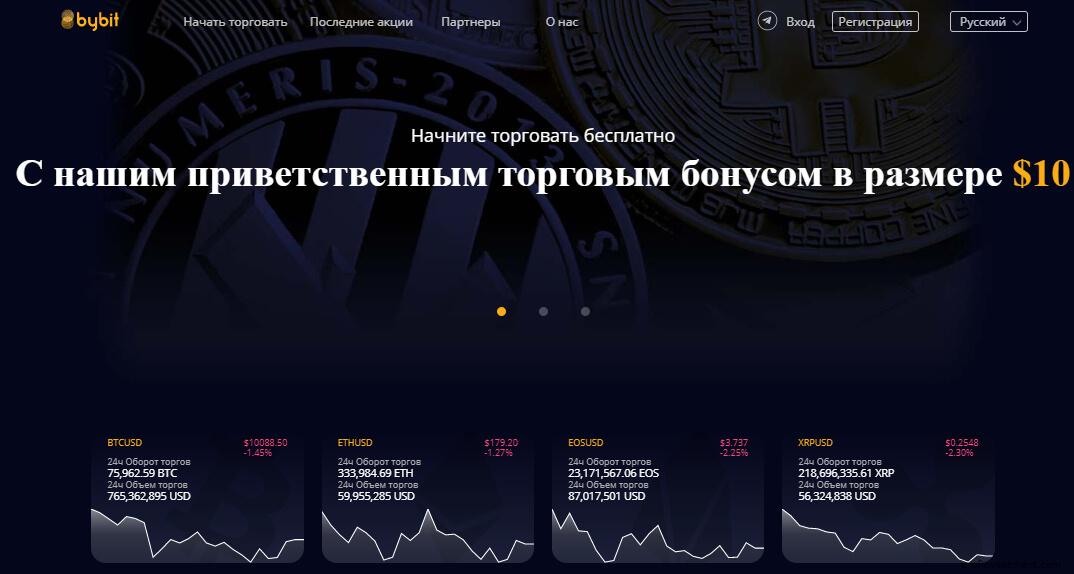 биржа Bybit для бесплатного криптозаработка