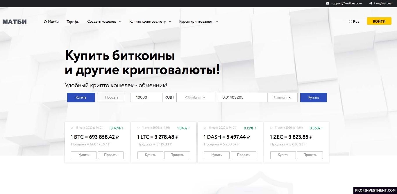 Как купить криптовалюту через Matbea