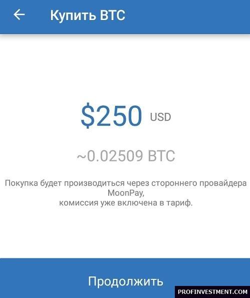 покупка криптовалюты в кошельке Траст Валет с карты