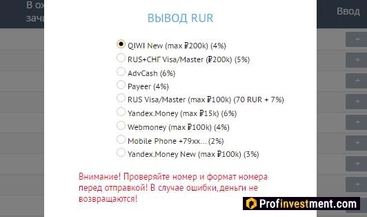 биржа Yobit вывод рублей на кошельки и карты