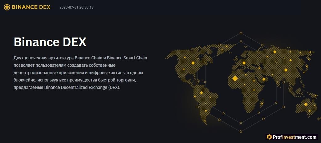 decentralized exchange binance dex